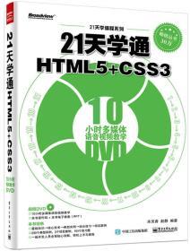 21天学通HTML5+CSS3