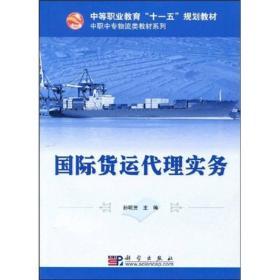 """中等职业教育""""十一五""""规划教材·中职中专物流类教材系列:国际货运代理实务"""