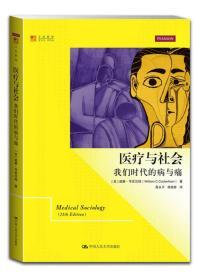 医疗与社会:我们时代的病与痛/明德书系·文化新知
