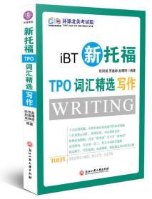 新托福TPO词汇精选 写作