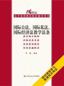 国际公法、国际私法、国际经济法教学法条/21世纪法学系列教材配套辅导用书