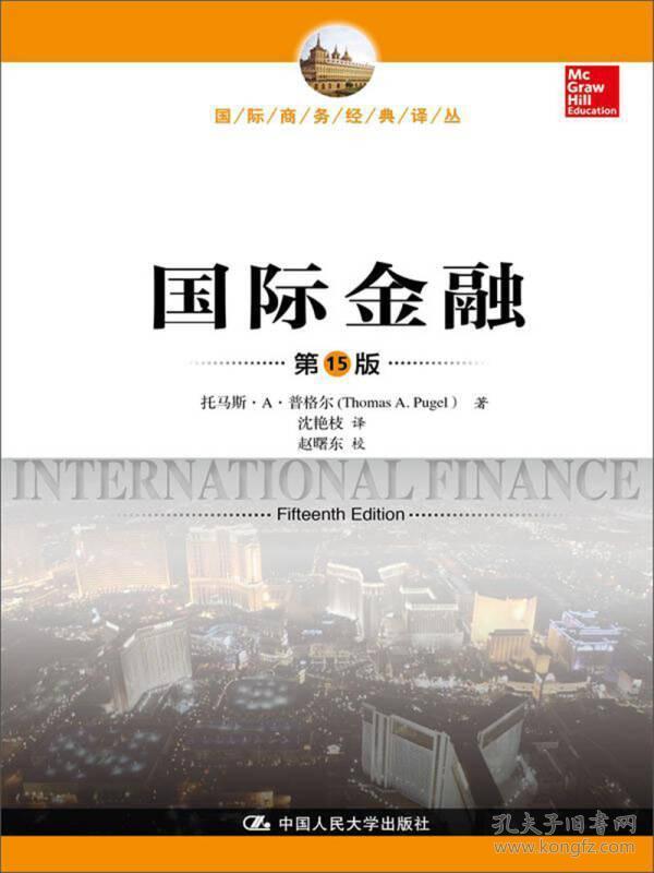 国际金融(第15版)(国际商务经典译丛)