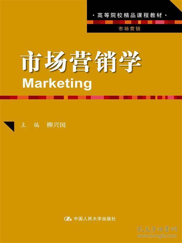 市场营销学(高等院校精品课程教材·市场营销)