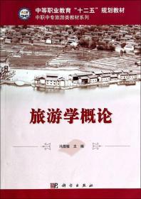 旅游学概论/中职中专旅游类教材系列