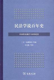 民法学说百年史日本民法施行100年纪念