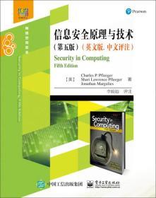 信息安全原理与技术(第五版)(英文版. 中文评注)