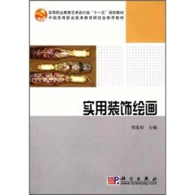 """高等职业教育艺术设计类""""十一五""""规划教材·中国高等职业技术教育研究会推荐教材:实用装饰绘画"""