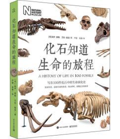化石知道生命的旅程(精装版)(全彩)正版现货