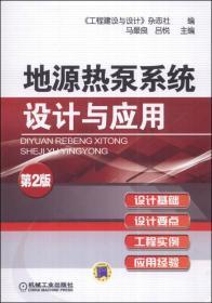 地源热泵系统设计与应用(第2版)