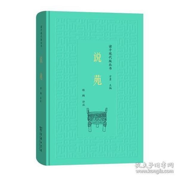 诸子现代版丛书:说苑(诸子现代版丛书)