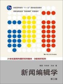 新闻编辑学 蔡雯 第三版 9787300193595 中国人民大学出版社