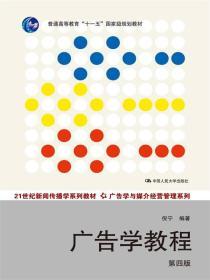 正版二手二手正版二手 广告学教程 第4版 倪宁9787300193601有笔记