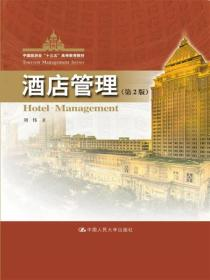 """酒店管理(第2版)/中国旅游业""""十三五""""高等教育教材"""