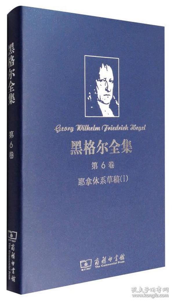 黑格尔全集 第6卷