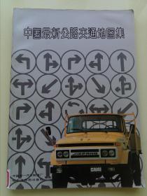 中国最新公路交通地图集
