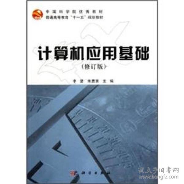 """中国科学院优秀教材·普通高等教育""""十一五""""规划教材:计算机应用基础(修订版)"""