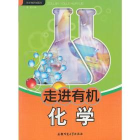 化学知识知道点:走进有机化学