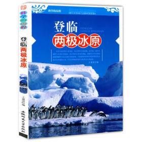 #科学的历程:登临两极冰原