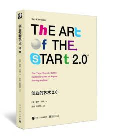 创业的艺术2.0  创业者必读手册