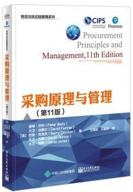 正版新书物流与供应链管理系列:采购原理与管理(第11版)