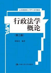 行政法学概论(第三版)/公共管理硕士(MPA)系列教材