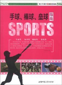 青少年课外体育竞技指南:手球、棒球、垒球指南