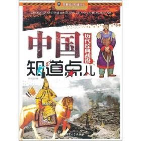 军事知识知道点儿:中国历代经典战役知道点儿