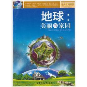 青少年科普馆:地球:美丽的家园