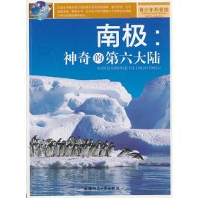 青少年科普馆·南极:神奇的第六大陆