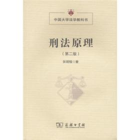 新书--中国大学法学教科书:刑法原理(第二版)