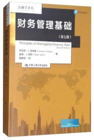 财务管理基础(第七版)/金融学译丛