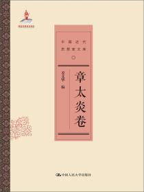 中国近代思想家文库:章太炎卷中国人大姜义华9787300193908