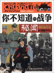 军事史上传奇丛书:你不知道的战争秘闻