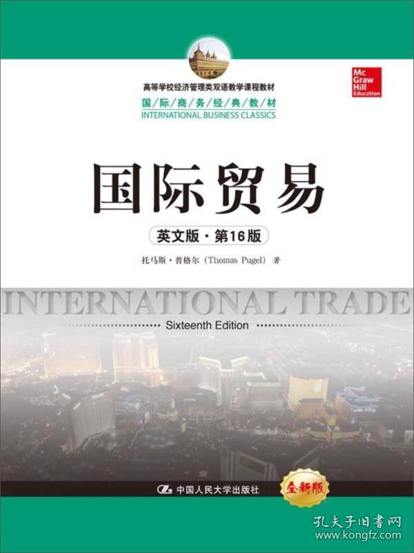 国际贸易(英文版·第16版)(国际商务经典教材)