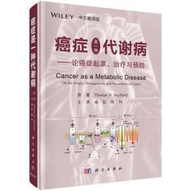癌症是一种代谢病——论癌症起源、治疗与预防(中文翻译版)