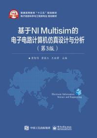 基于NI Multisim的电子电路计算机仿真设计与分析