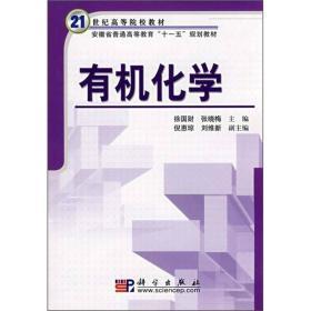 """安徽省普通高等教育""""十一五""""规划教材:有机化学"""