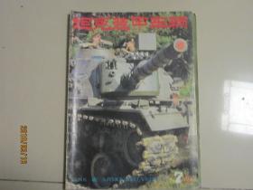 坦克装甲车辆1994年第7期