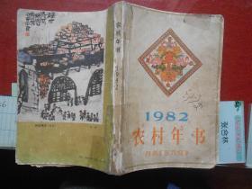 农村年书(1982年)