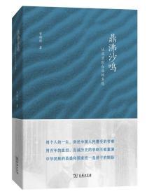 鼎沸沙鸣:从北京到台北的乡愁