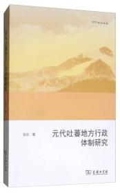 元代吐蕃地方行政体制研究(欧亚备要)