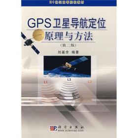 21世纪高等院校教材:GPS卫星导航定位原理与方法(第2版)