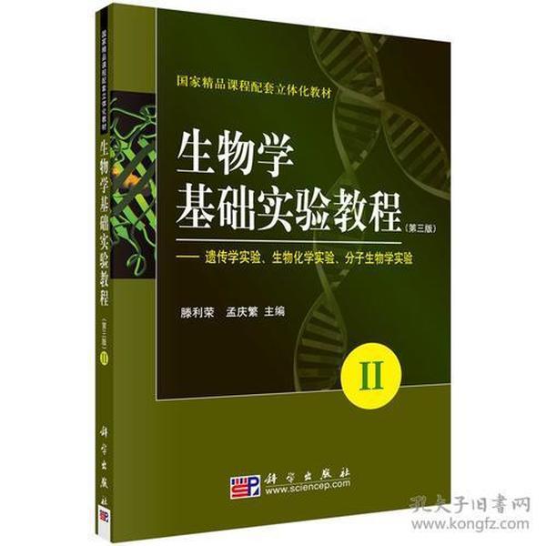 生物学基础实验教程(第三版)(II)——遗传学实验生物化学实验分子生物学实验