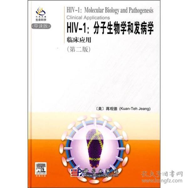 HIV:分子生物学和发病学:临床应用