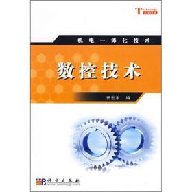 机电一体化技术:数控技术