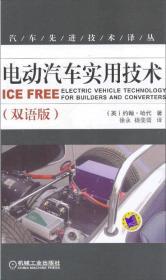 汽车先进技术译丛:电动汽车实用技术(双语版)