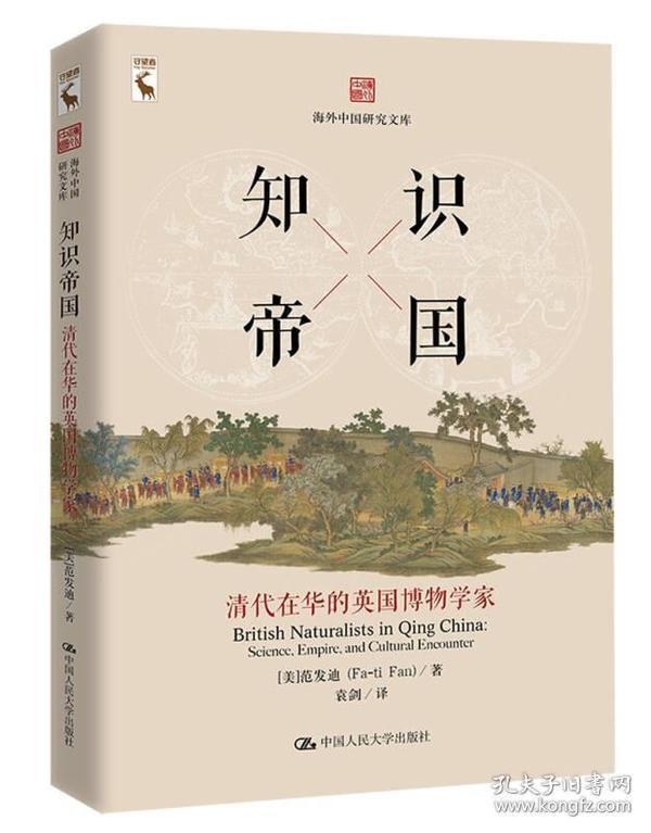 知识帝国:清代在华的英国博物学家/海外中国研究文库