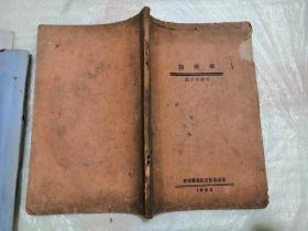 调剂学1933年刘步青编述  民国书