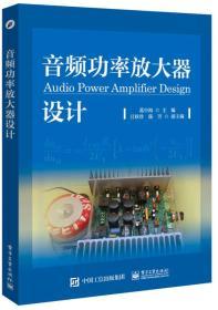 音频功率放大器设计