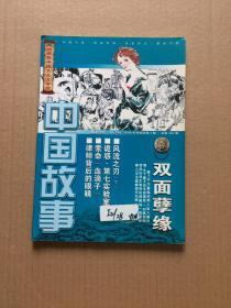中国故事(2009年第4期)